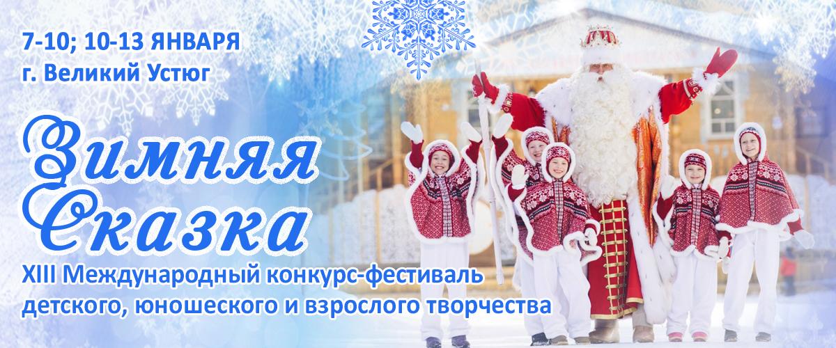 Фестиваль в Великом Устюге в Январе 2020/ Зимняя Сказка