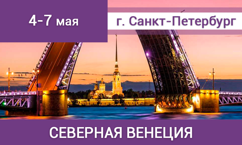 Весенние Международные конкурсы-фестивали в Санкт-Петербурге, Казани, Екатеринбурге, Ялте! 2021