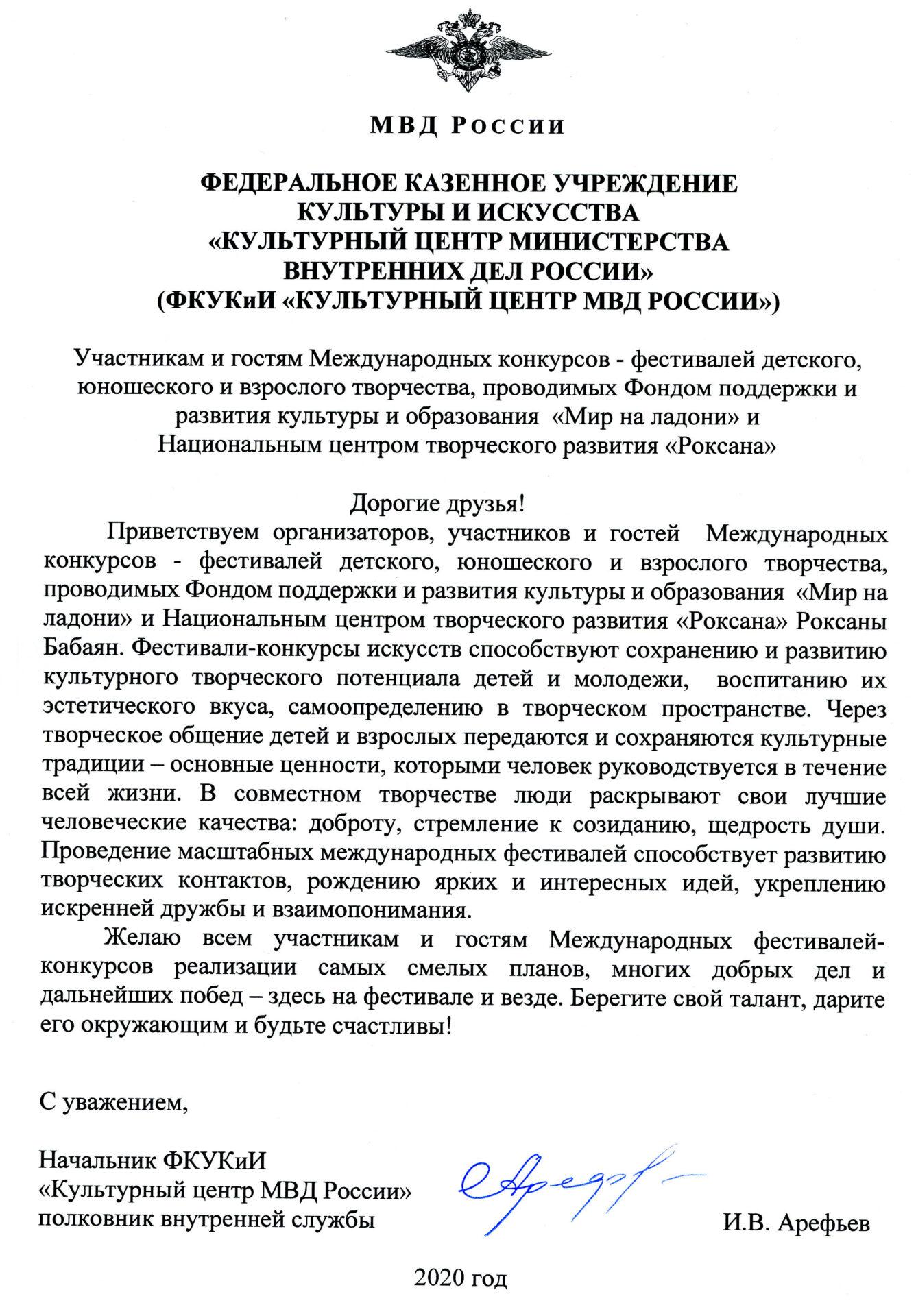 КЦ МВД ПИСЬМО