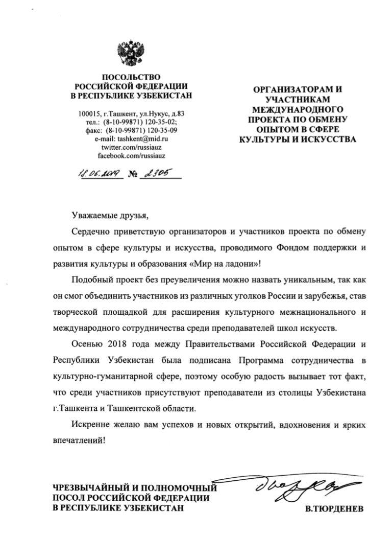 organizatoram-i-uchastnikam-privetstvie-768x1049