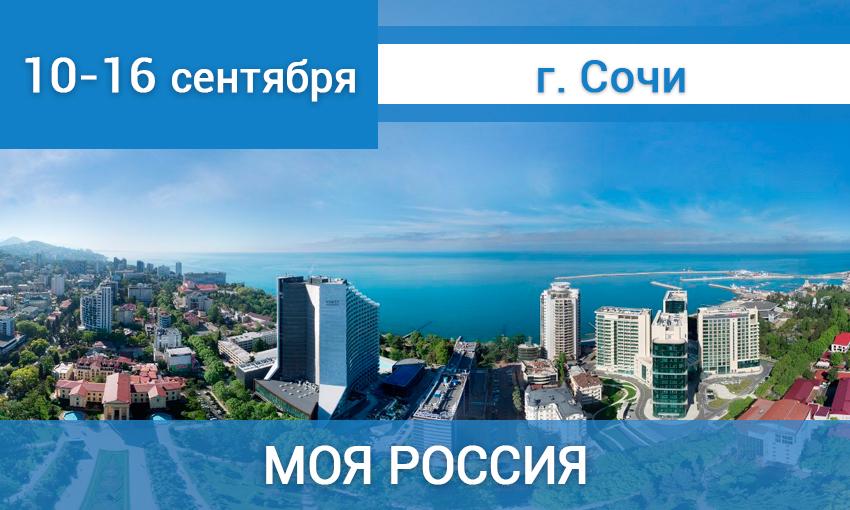 Фестивали и конкурсы в Сочи!